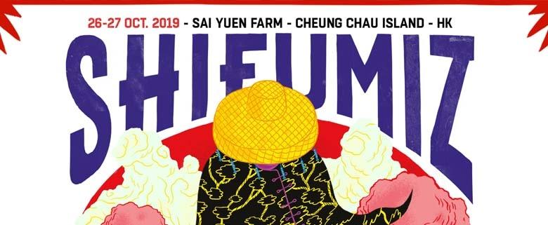 Shi Fu Miz Festival Hong Kong